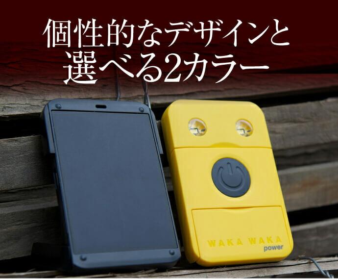 個性的なデザインと選べるカラー2種類のモバイルソーラー充電器WakaWaka