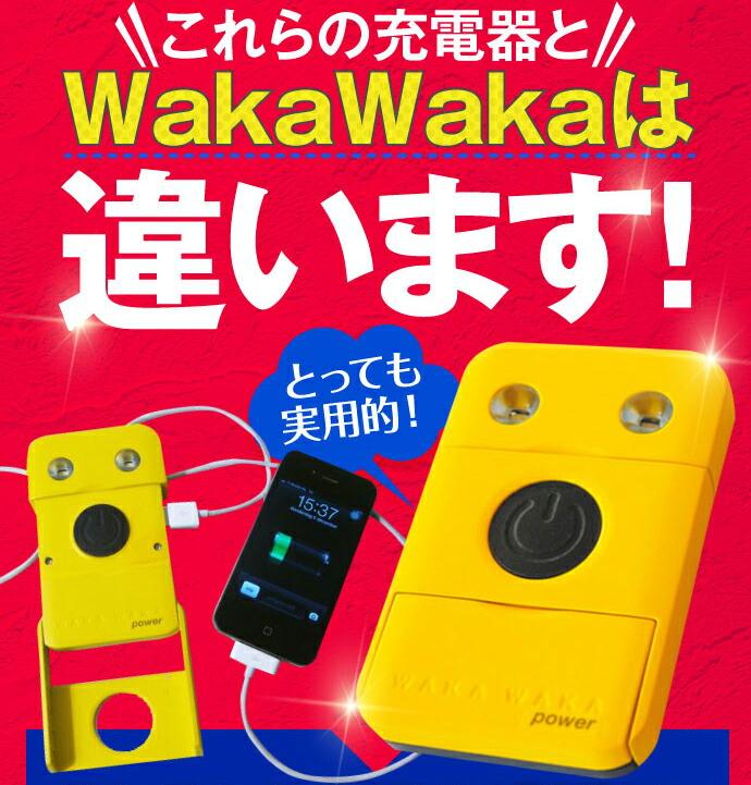 WAKAWAKAは違います!
