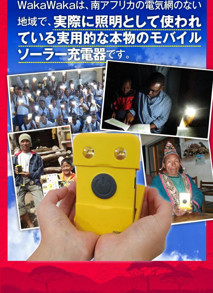 WAKAWAKAは実用的な本物のモバイルソーラー充電器です。