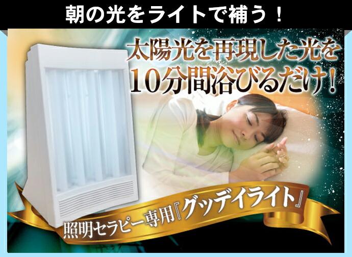 不眠の原因はメラトニン不足