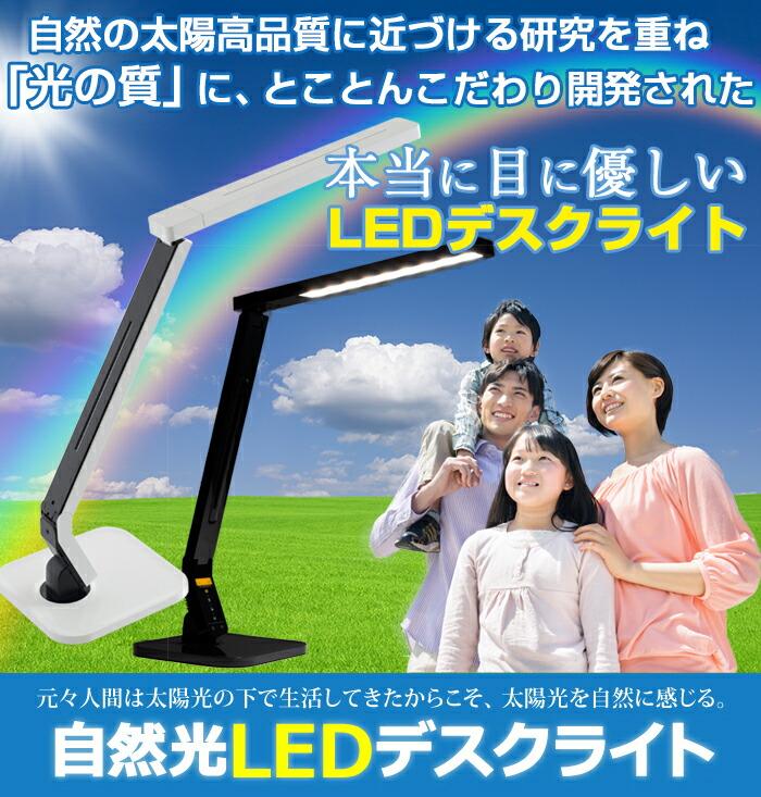 本当に目に優しい自然光LEDデスクライトPRO