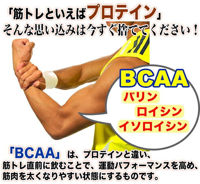 BCAAは、筋トレ直前に飲むことで、運動パフォーマンスを高めます。
