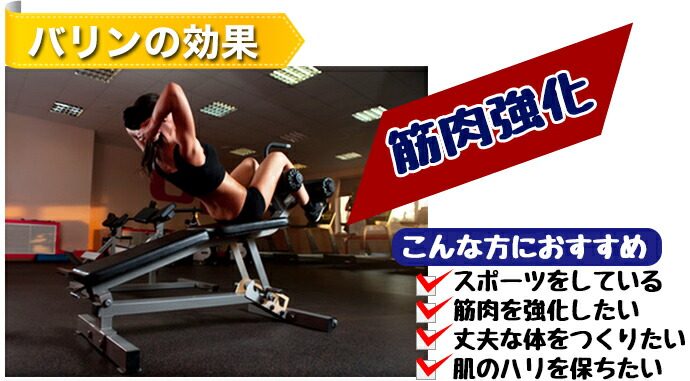 バリンの効果「筋肉強化」