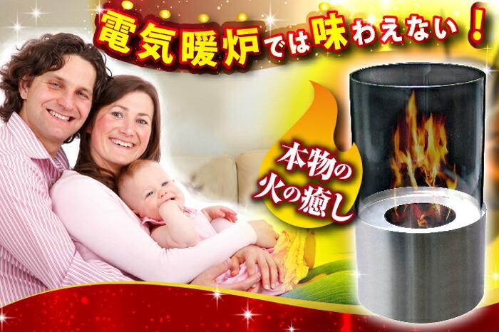 電気暖炉では味わえない本物の火の癒し