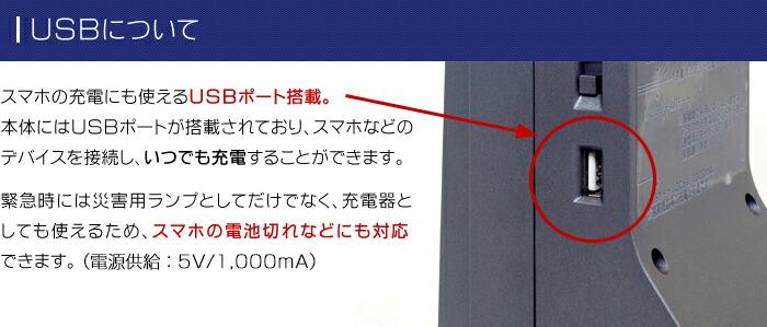 スイートライト・ポータブルでiPhoneの充電が可能!