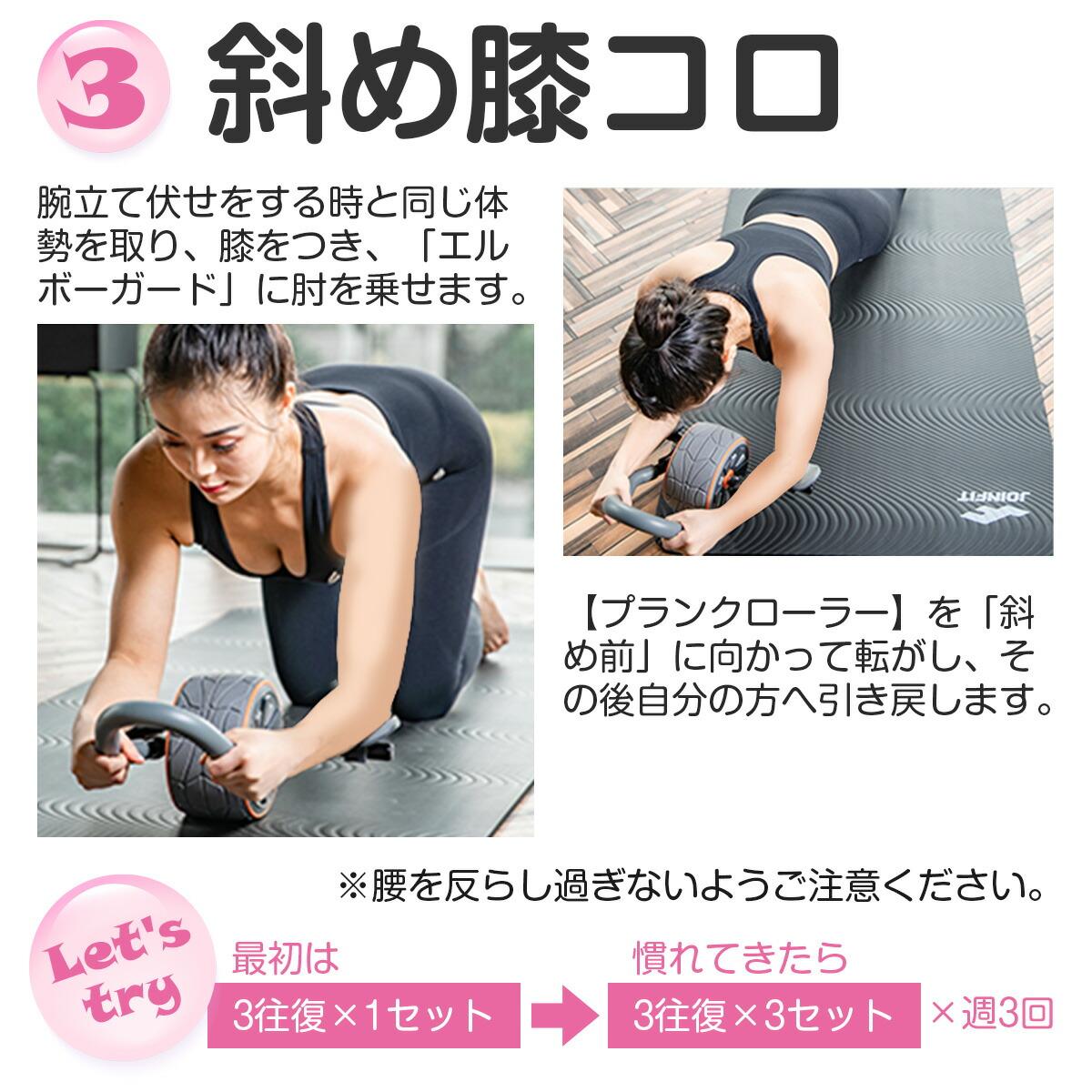 ご自身の体力を考えてエクササイズを