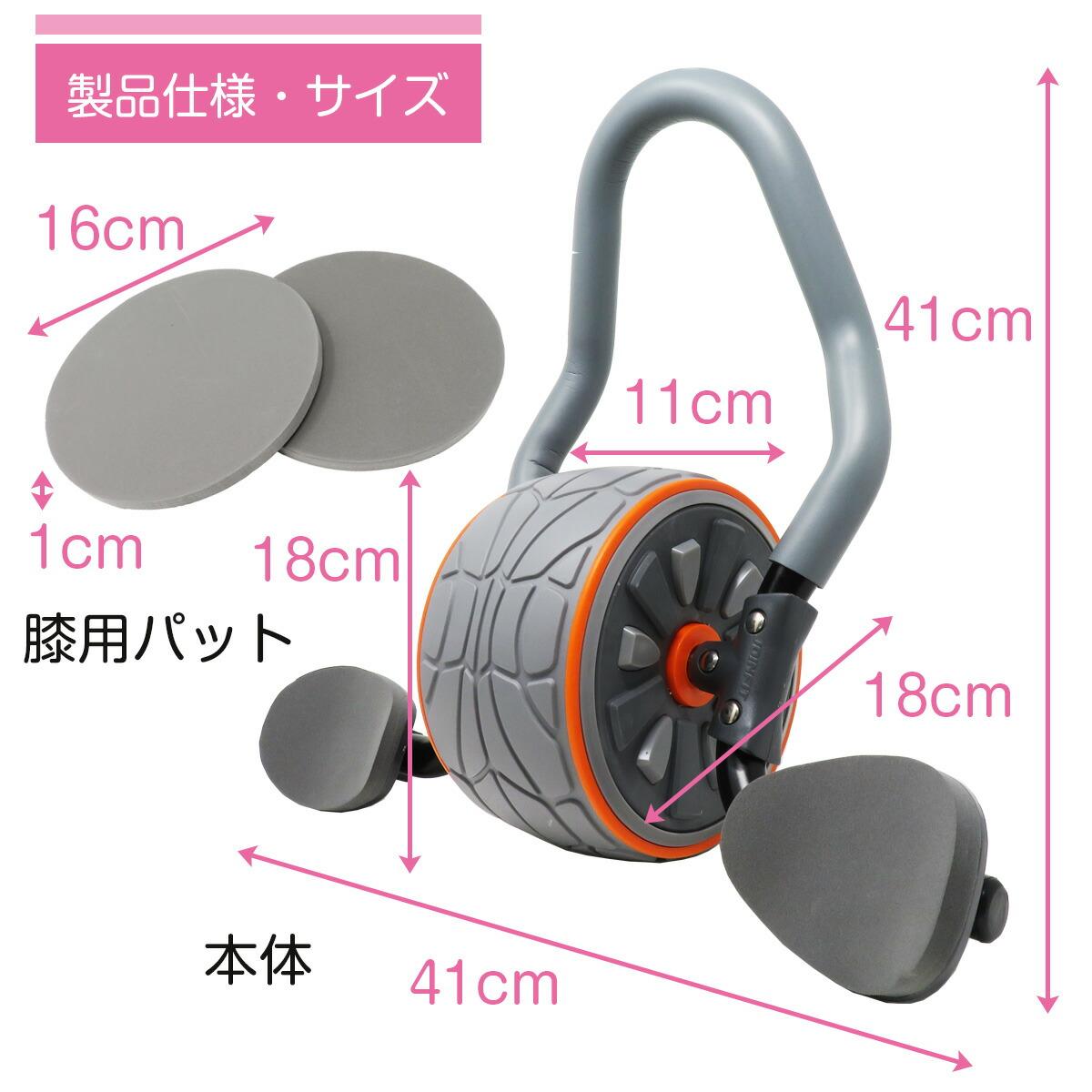 プランクローラーサイズ寸法