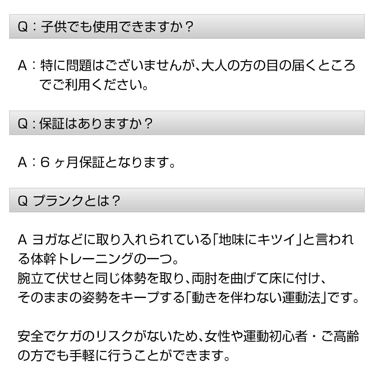 プランクローラーに良く頂く質問2