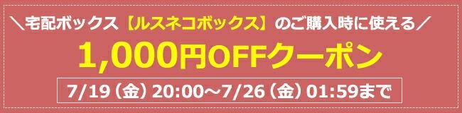 ルスネコボックス1,000円クーポン