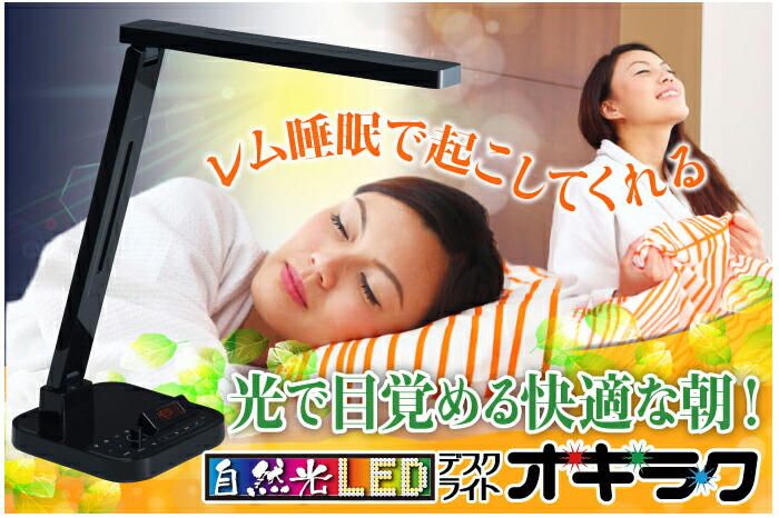 光で目覚める快適な朝!自然光LEDデスクライト オキラク