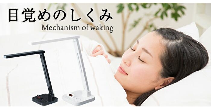 目覚めの仕組み
