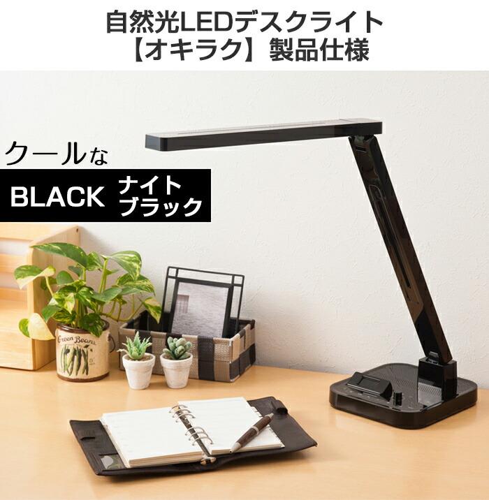 自然光LEDデスクライト オキラクの製品仕様