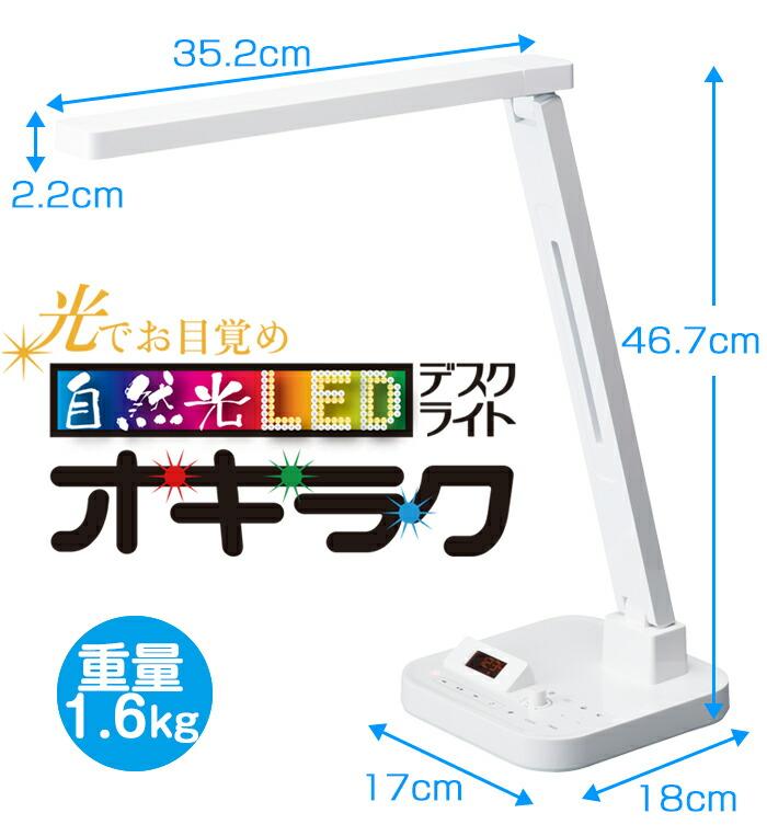 自然光LEDデスクライト オキラクのサイズ寸法