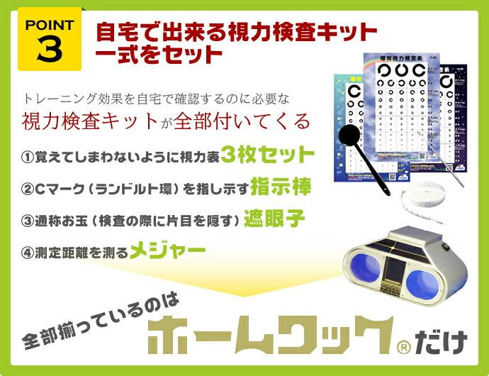 自宅で出来る視力検査キット一式セット