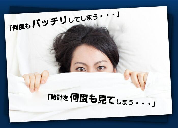 眠れない…寝付けない