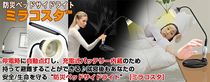 防災ベッドサイドライト【ミラコスタ】