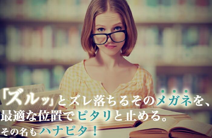 ズルッとズレ落ちるそのメガネを、最適な位置でピタリと止めるハナピタ!
