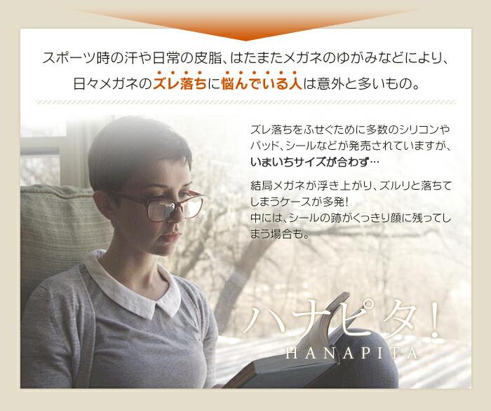 メガネのズレ落ちに悩んでいる人は意外と多いもの。