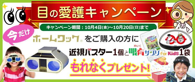 目の愛護キャンペーン