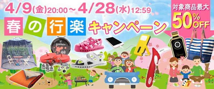 春の行楽キャンペーン
