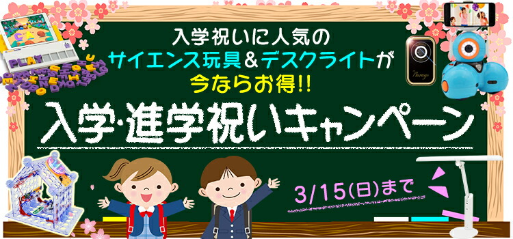 入学・進学祝いキャンペーン