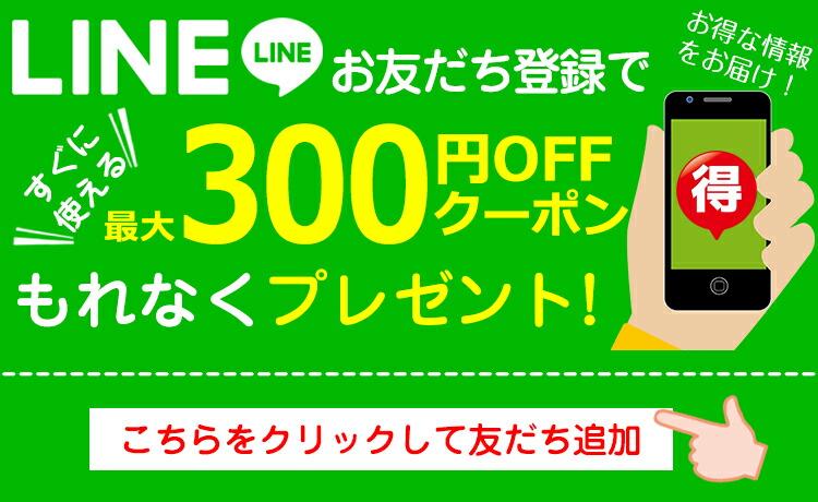 LINE友だち追加で200円クーポンプレゼント