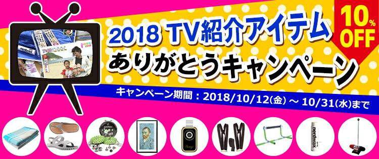 2018TV紹介アイテム ありがとうキャンペーン