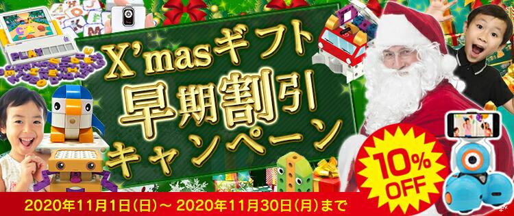 クリスマス超早割キャンペーン