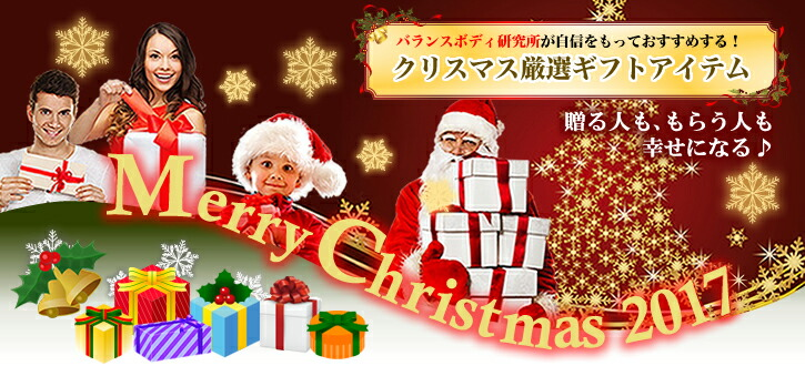 クリスマス厳選ギフトアイテム