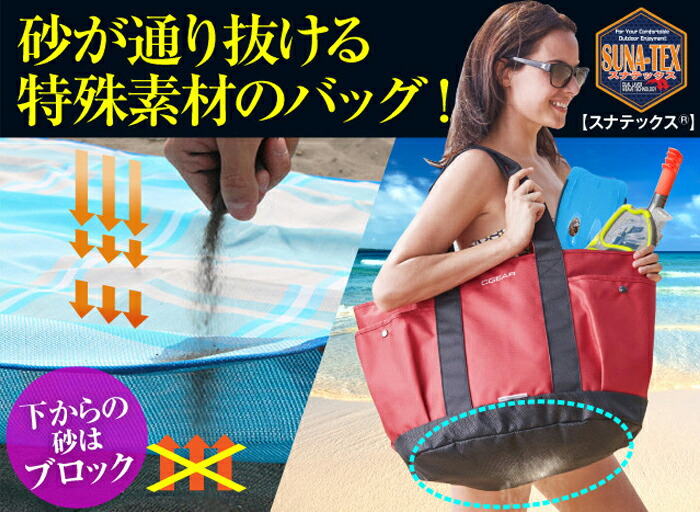 砂が通り抜ける特殊素材のバッグ