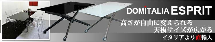 イタリア製 伸長式リフティングテーブル デザイナーズ テーブルセット