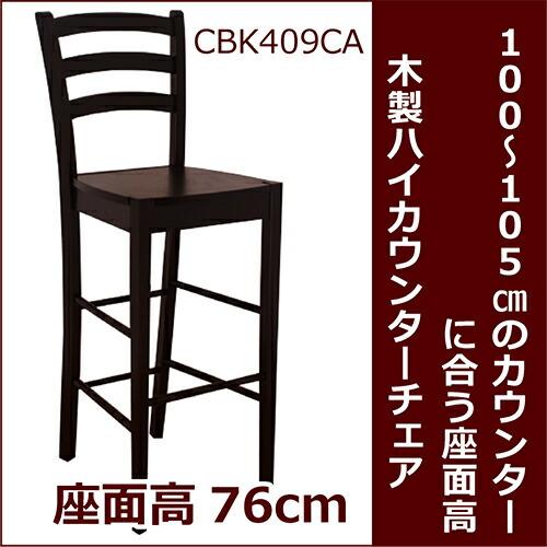 座面高76cm 100cm以上のカウンターに合う木製ハイカウンターチェア こげ茶色の木製カウンターチェア 楽天