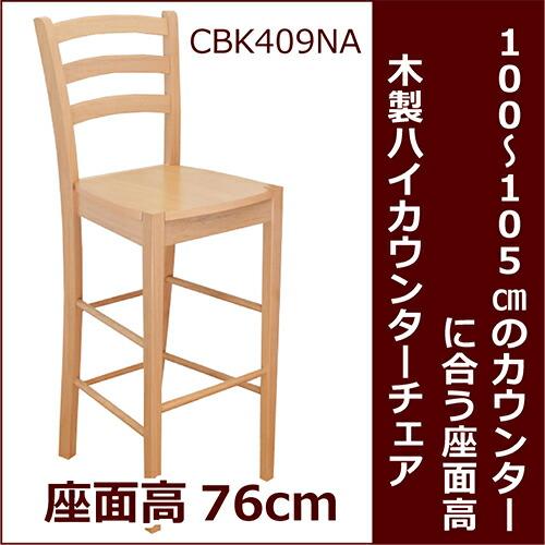 座面高76cmのハイカウンターチェア 100cm以上のカウンター用椅子 飲食店用で人気の木製カウンターチェア 楽天