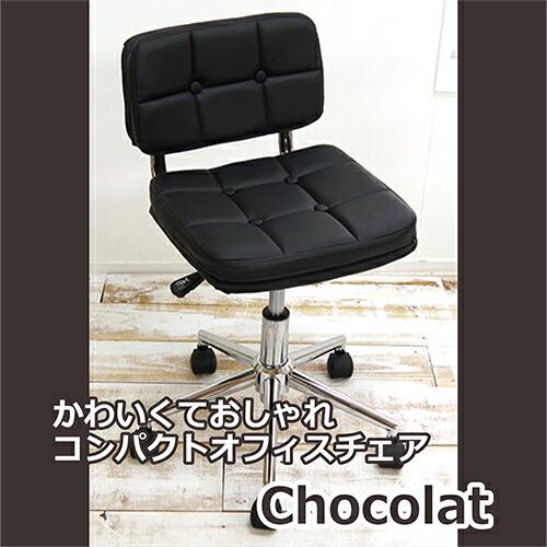 コンパクト オフィスチェア かわいいデザイン 回転昇降椅子 キャスター付き