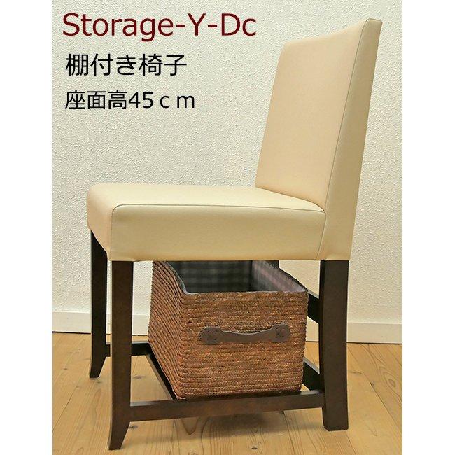 手摺付き 立ち上がりやすい椅子 介護用チェア