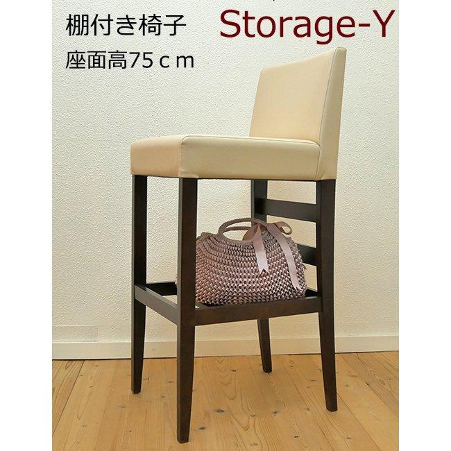 業務用カウンターチェア 耐久性あり 荷物置き付 木製座面レザー
