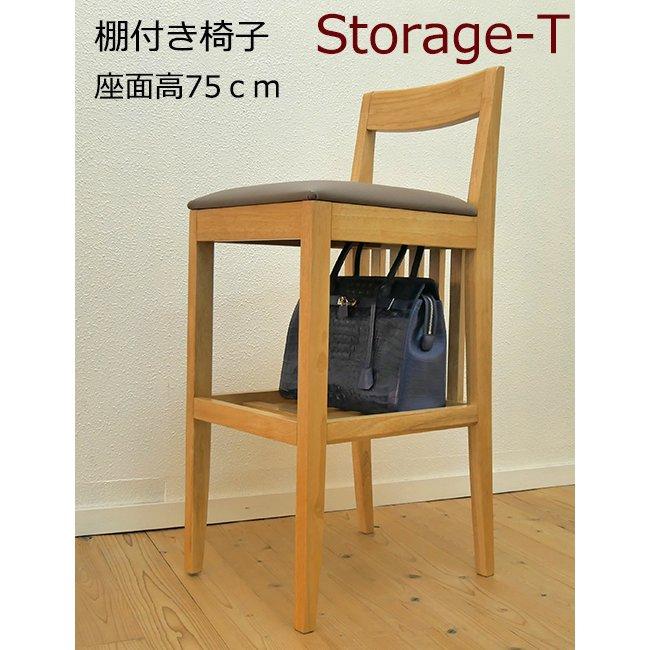 業務用カウンターチェア 荷物置き付木製チェア 座面高75cm