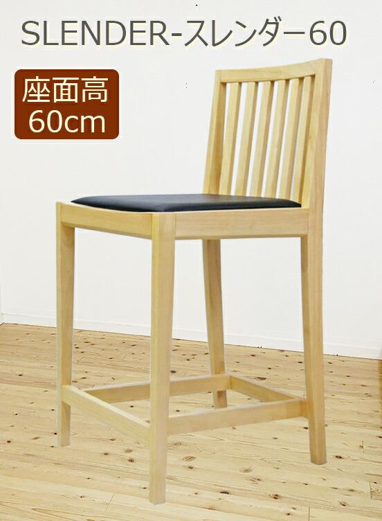 座面高60cm業務用木製カウンターチェア 耐久性
