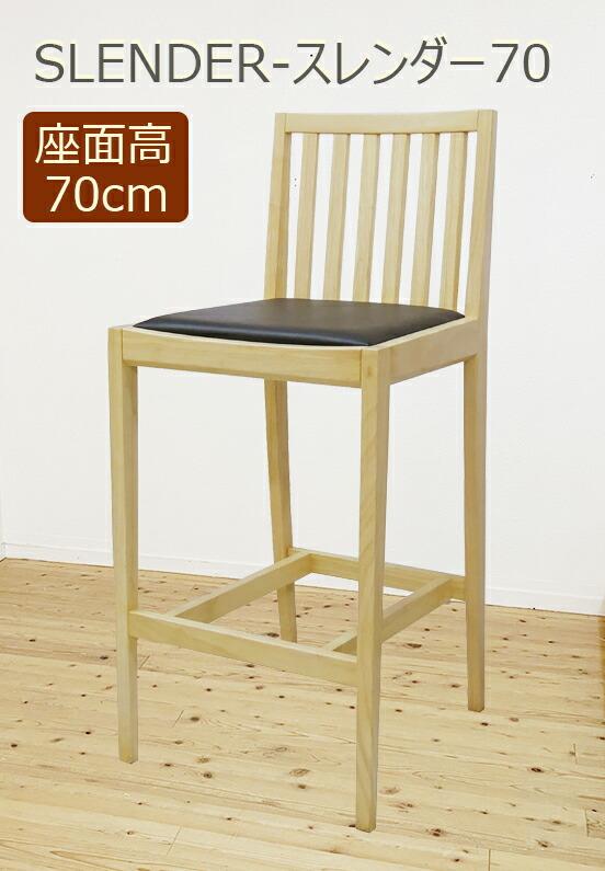 座面高70cm業務用木製カウンターチェア 耐久性