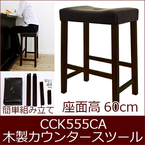 座面高さ60cm 木製カウンタースツール クッション付き 業務用 コンパクトカウンタースツール