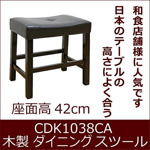 座面高42cm 木製ダイニングスツール ゆったり座れて 奥行コンパクトな クッション座面付き スツール 業務用