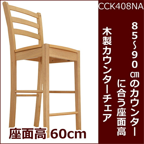 ナチュラル色 座面高60cm 木製カウンターチェア スタイリッシュでシンプルな業務用 カウンターチェア 即日出荷可能 すぐ届く