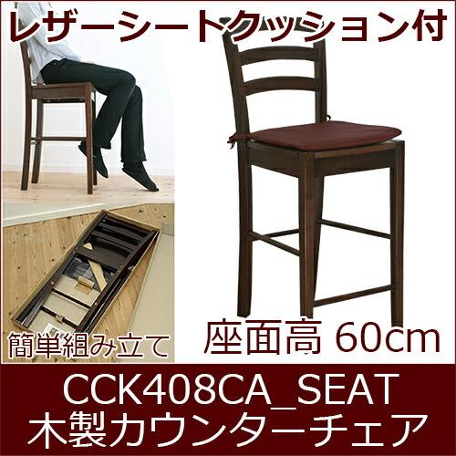 座面高60cm 飲食店用 木製カウンターチェア 即日出荷可能 こげ茶色 レザーシートクッション付き