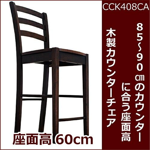 座面高60cm ダークブラウンの木製カウンターチェア 飲食店用 カウンター椅子 楽天