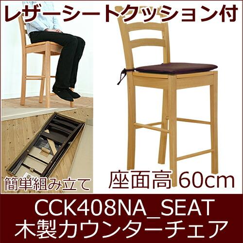 座面高60cm 業務用木製カウンターチェア レザークッション座面 楽天