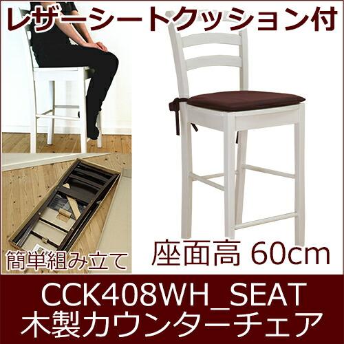 白い 業務用カウンターチェア 飲食店用 木製カウンター椅子 レザーシートクッション付き