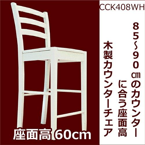 白い 業務用カウンターチェア 飲食店用 木製カウンター椅子