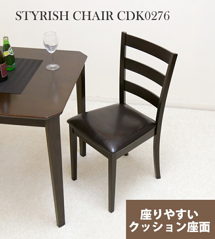 座面高48cm木製チェア クッション座面椅子