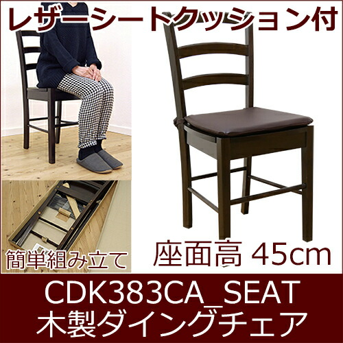レザークッション付 木製ダイニングチェア 業務用チェア 座面高45cm こげ茶色 安い椅子 飲食店の新規オープン用椅子としても人気