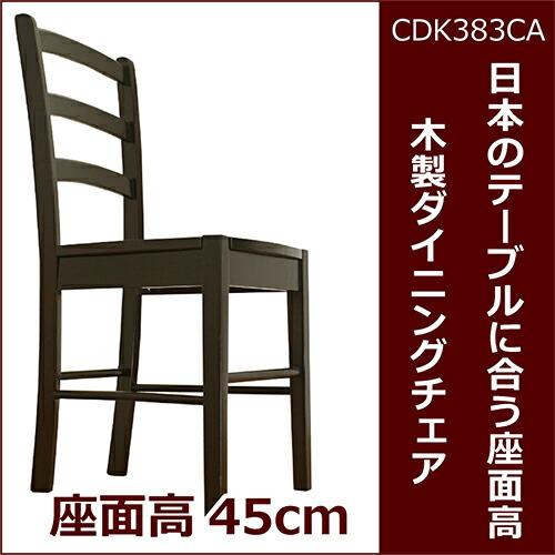 座面高45cm こげ茶色の木製ダイニングチェア 業務用 5000円以下 安い 1番人気木製椅子 即日出荷可能